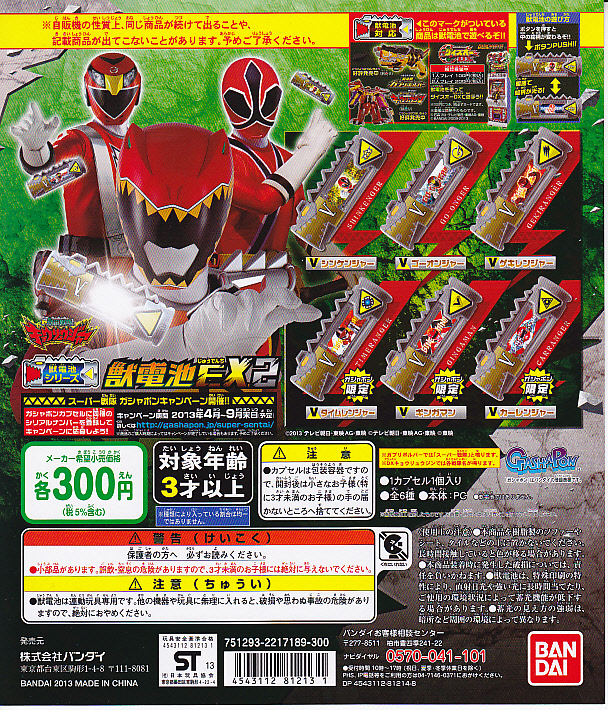 ■獣電戦隊キョウリュウジャー 獣電池EX2■全6種