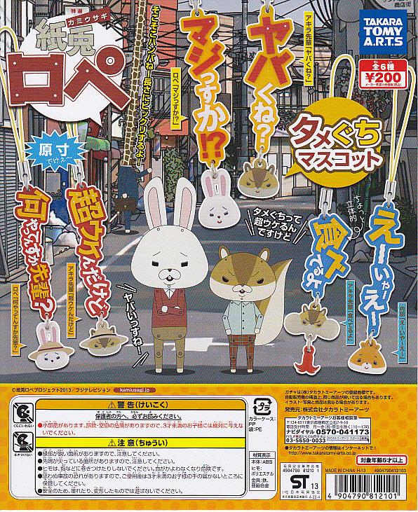 ■紙兎ロペ タメ口マスコット■全6種
