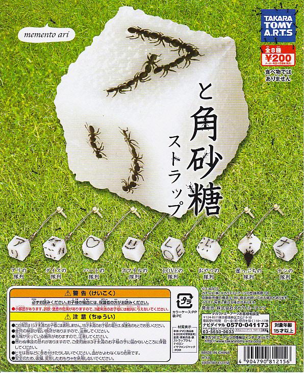 ■アリと角砂糖 ストラップ■全8種