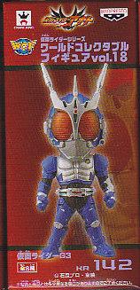 ■仮面ライダーシリーズワールドコレクタブルフィギュアvol.18■単品 KR142仮面ライダーG3