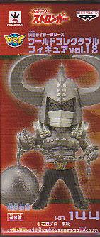 ■仮面ライダーシリーズワールドコレクタブルフィギュアvol.18■単品 KR144鋼鉄参謀