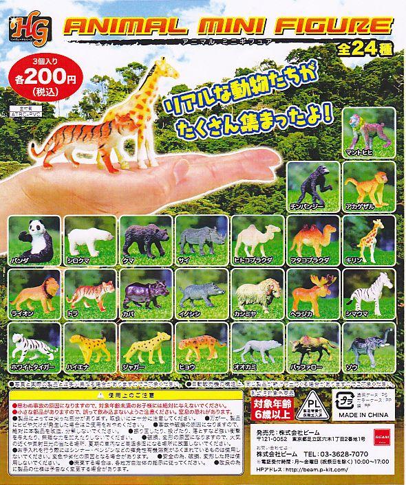 ■HGアニマルミニフィギュアセレクション(3個入)■14個※(全24種+重複18個※)