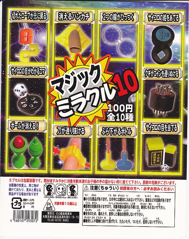 ■マジックミラクル10■全10種セット