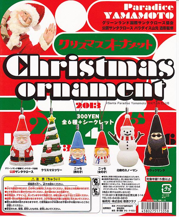 ■クリスマスオーナメント■6種