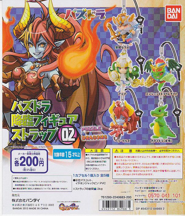 ■PUZZLE&DRAGONS パズドラ降臨フィギュアストラップ02■全5種セット