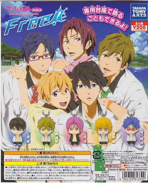 ■でふぉめmini Free!■全5種セット