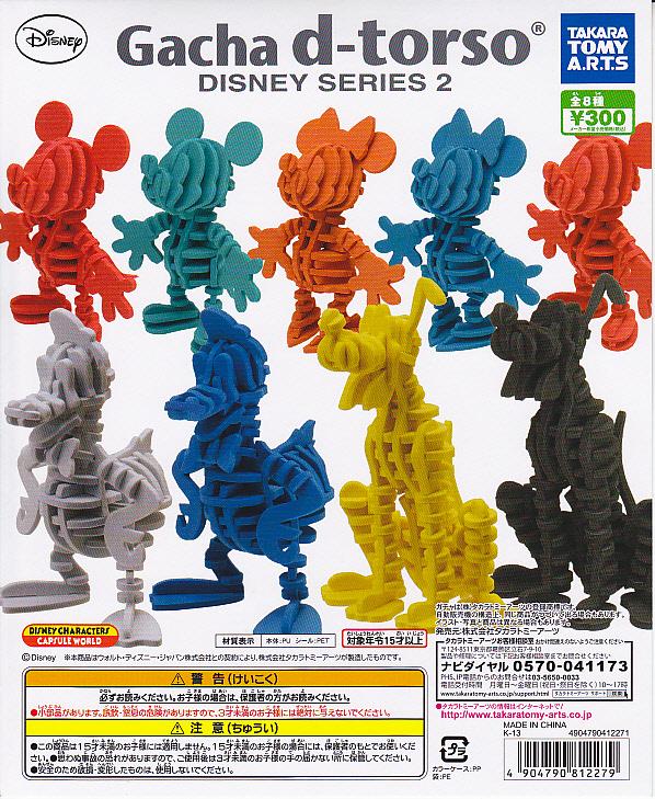 ■Gacha d-torso Disney SERIES2 ガチャディートルソーディズニー■全8種