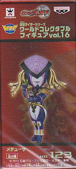 仮面ライダーシリーズワールドコレクタブルフィギュアvol.16■単品 KR123メデューサ