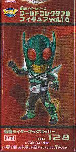 仮面ライダーシリーズワールドコレクタブルフィギュアvol.16■単品 KR128仮面ライダーキックホッパー