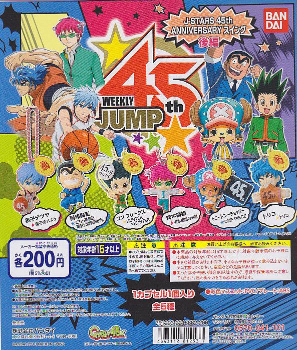 ■J-STARS 45th ANNIVERSARY スイング後編■全6種