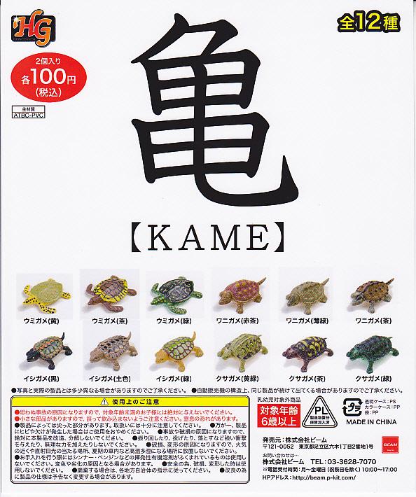 ◎HG亀【KAME】ミニフィギュアコレクション■12種フルセット+8個重複