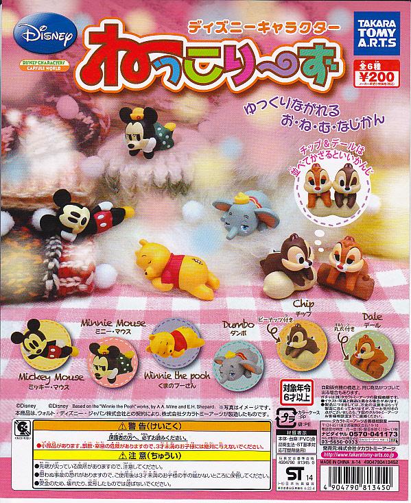 ■ディズニーキャラクター ねっこり〜ず■全6種