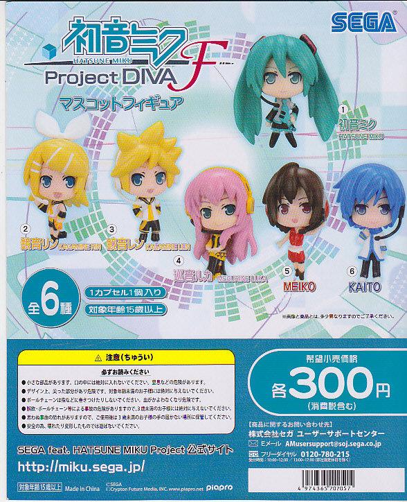 ■「初音ミク Project DIVA F」マスコットフィギュア第1弾■5種+重複1個※