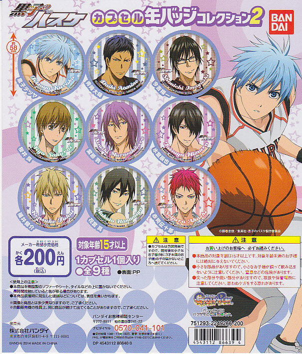 ■黒子のバスケカプセル缶バッジコレクション2■10個※※