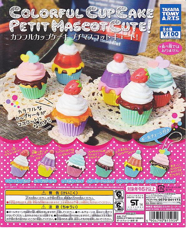 ■カラフルカップケーキ プチマスコット キュート!■全6種