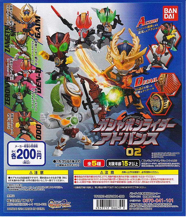 ■仮面ライダー ガシャポンライダーアドバンス02■全5種セット