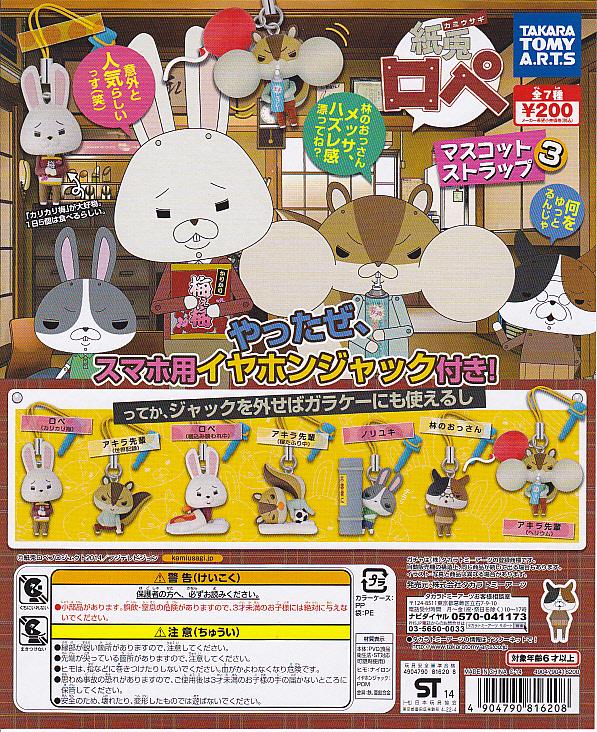 ■紙兎ロペ マスコットストラップ3■全7種
