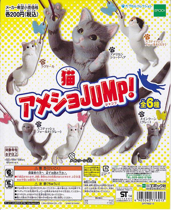 ■アメショジャンプ!ストラップ■4種