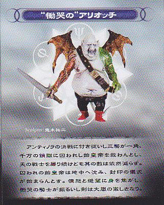 ★デモンズクロニクル�[ ■単品 アリオッチ 赤い靴