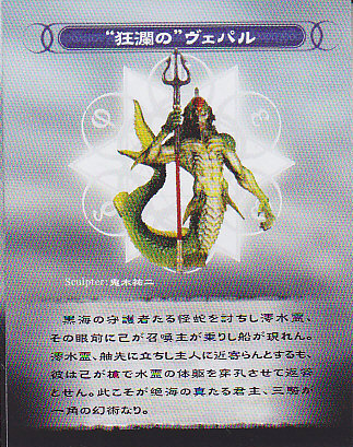 ★デモンズクロニクル�[ ■単品 ヴェパル