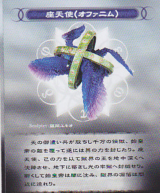 ★デモンズクロニクル�[ ■単品オファニム