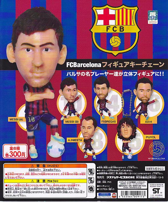 ■サッカー FCBarcelonaフィギュアキーチェーン バルサ■全6種