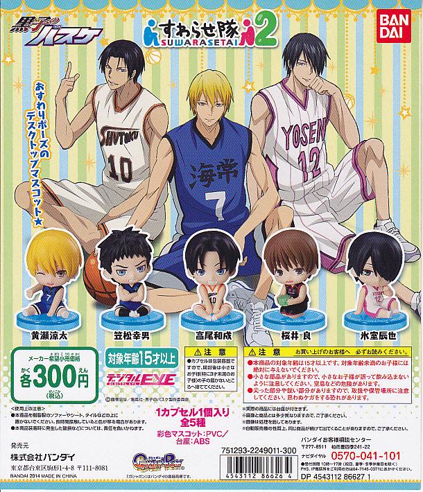 ■黒子のバスケ すわらせ隊2■全5種