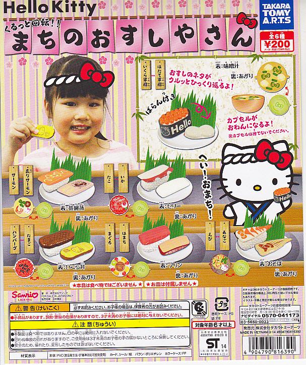 ■ハローキティ くるっと回転!まちのお寿司やさん■全6種