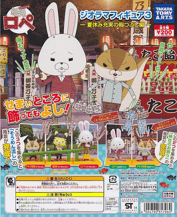 ■紙兎ロぺ ジオラマフィギュア3〜夏休み充実の暇つぶし編〜■全5種