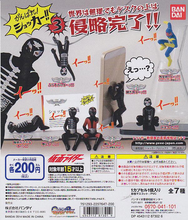■仮面ライダーシリーズ がんばれ!ショッカー!!3■6種