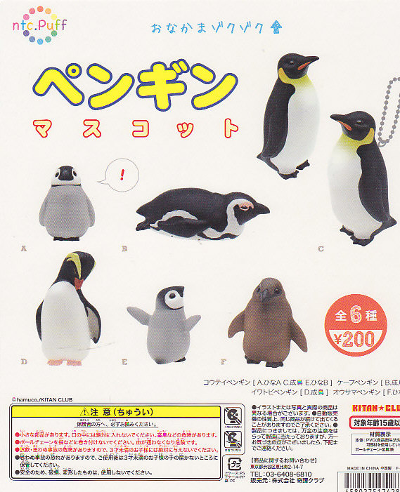 ■:ntc.Puffペンギンマスコット■6種
