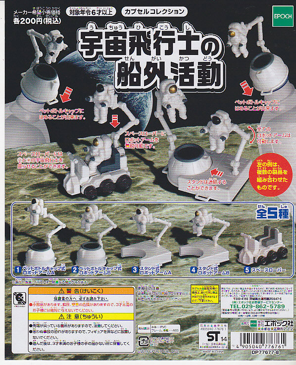 ■宇宙飛行士の船外活動 どこでも無重力■全5種