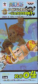 ■ワンピースワールドコレクタブルフィギュア-リュウグウ王国■単品 フランキー