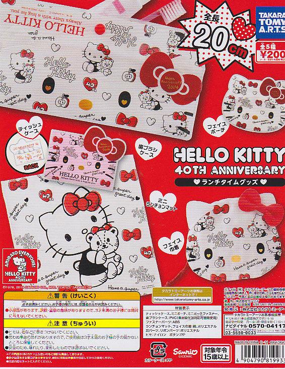 ■HELLO KITTY ハローキティ 40周年ランチタイムグッズ■全5種セット