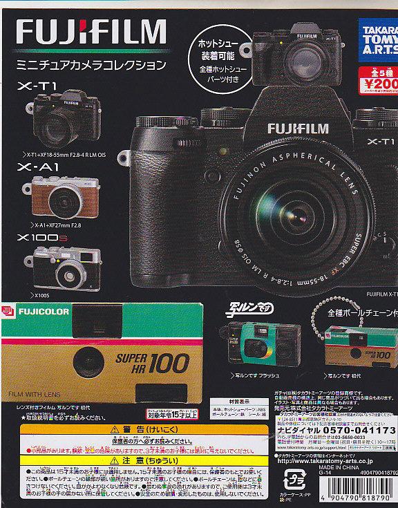 ■富士フィルム ミニチュアカメラコレクション■全5種