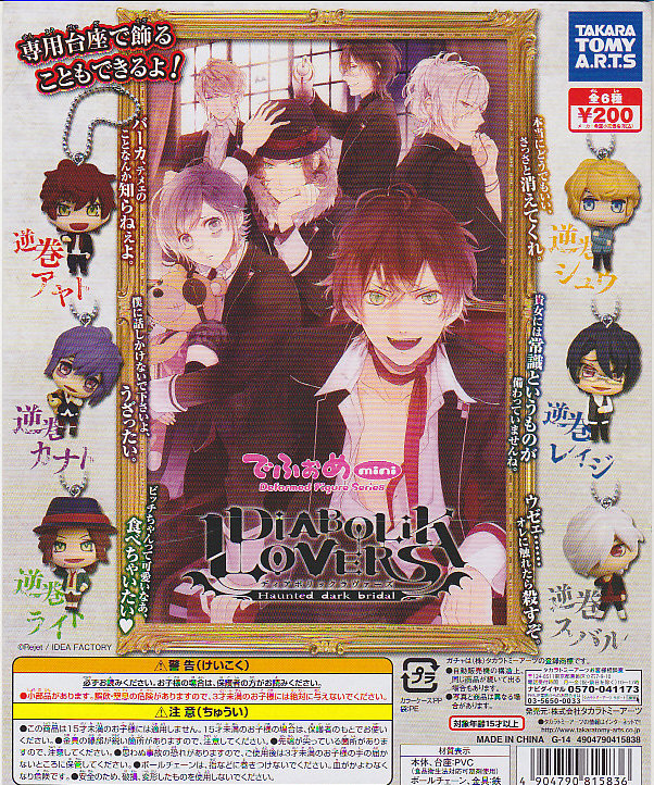 ■でふぉめ mini DIABOLIK LOVERS■全6種