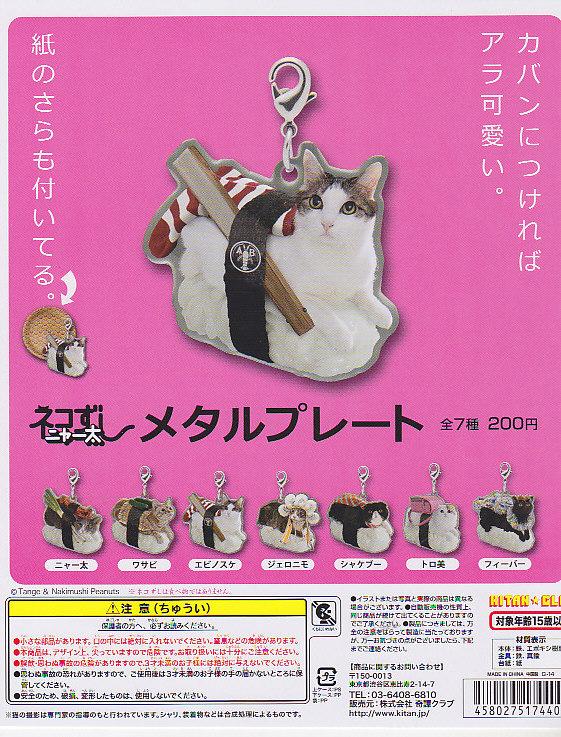 ■ネコずしニャー太 ぬたるぷれぇと■全7種※