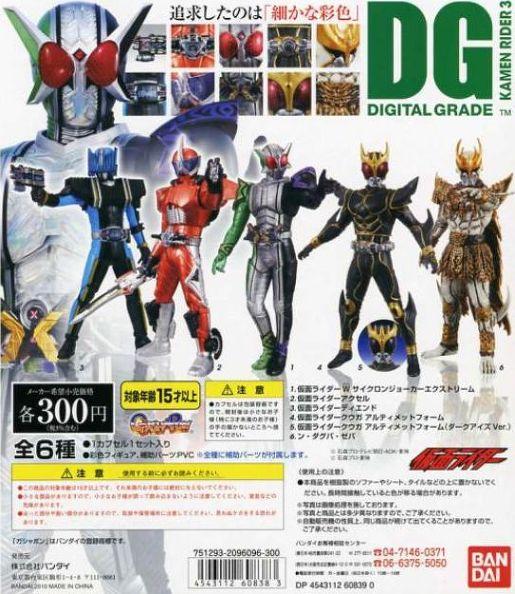 ■DG仮面ライダー�B■5種