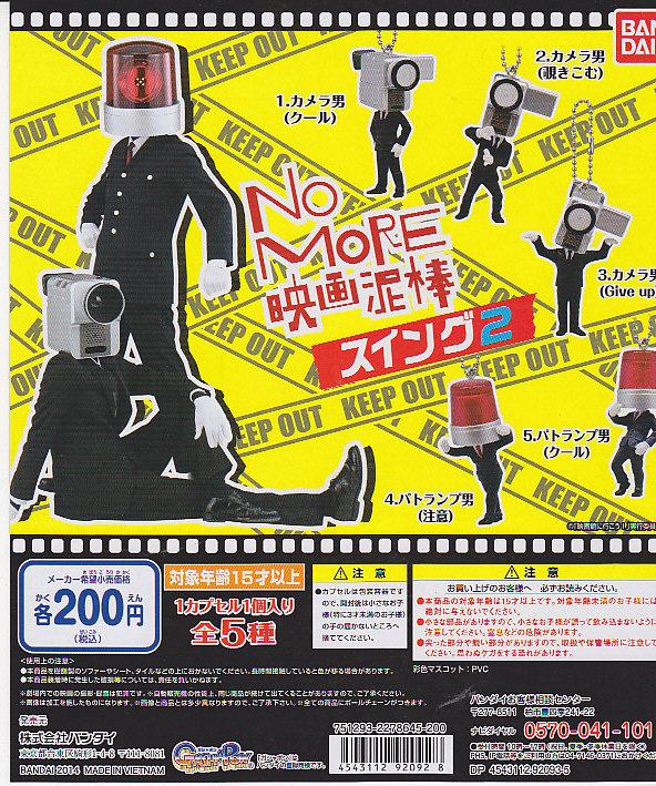 ■「NO MORE映画泥棒」スイング2■全5種