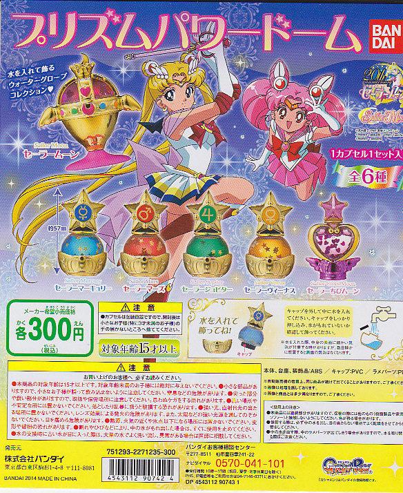 ■美少女戦士セーラームーンプリズムパワードーム■全6種