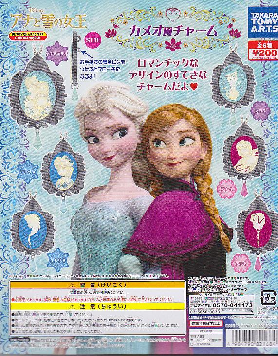 ■アナと雪の女王 カメオ風チャーム■全6種