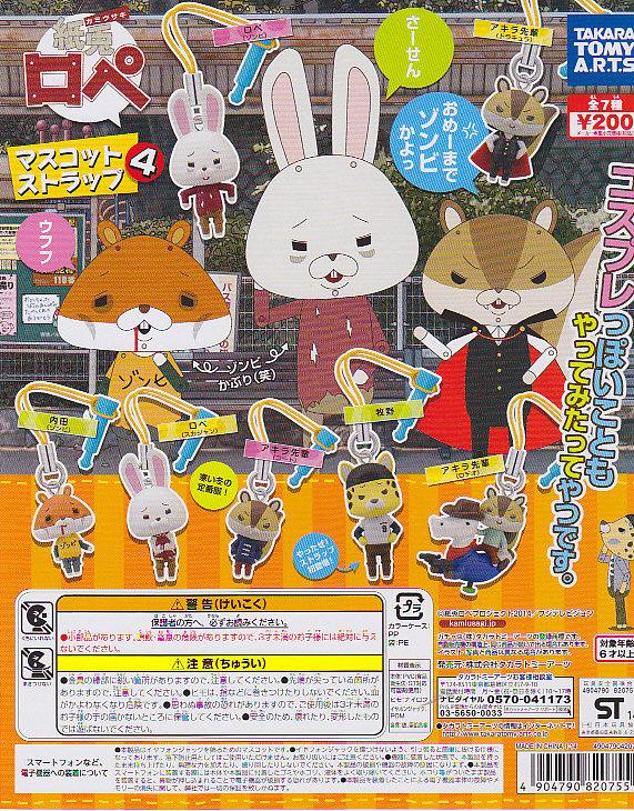 ■紙兎ロぺ マスコットストラップ4■全7種