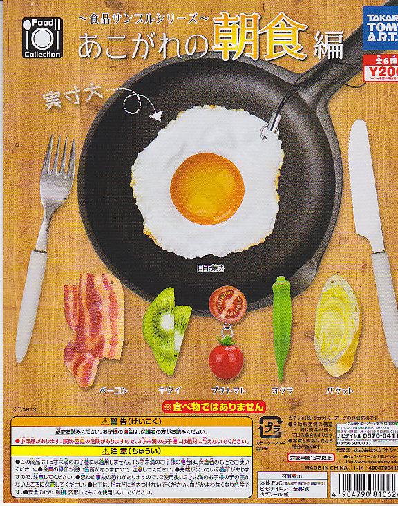 ■再販 食品サンプルシリーズ あこがれの朝食編■全6種