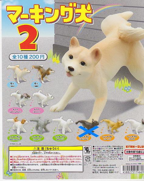 ■マーキング犬2■8種+重複2個※