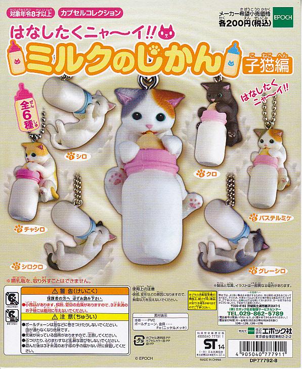 ■ミルクのじかん 子猫編■5種+重複1個※