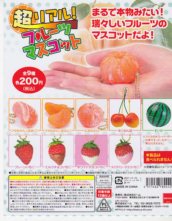 ■超リアル!フルーツマスコット■10個※※