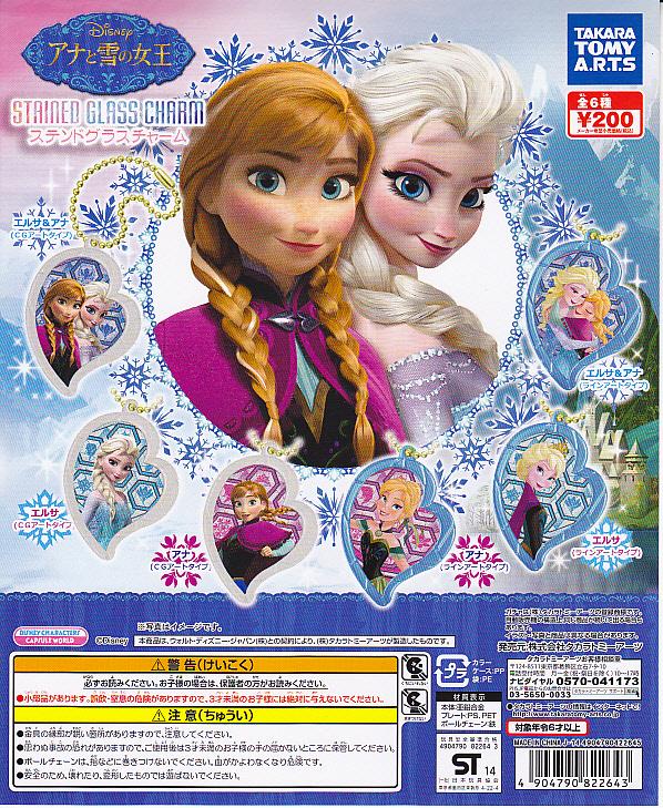 ■アナと雪の女王 ステンドグラスチャーム■全6種