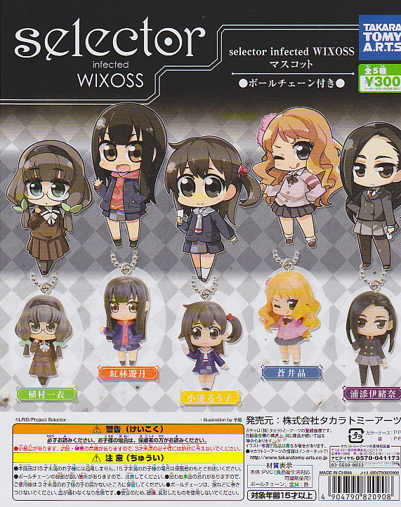 ■selector infected WIXOSS セレクター マスコット■全5種