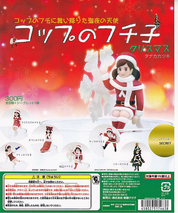 ■11月予約:コップのフチ子クリスマス■5種+重複2個※※