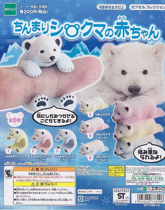 ■ちんまりシロクマの赤ちゃん■全6種